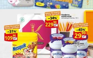 Акции Дикси сегодня: каталог Собираем рюкзак вместе с Дикси с 12 августа по 1 сентября 2021 года